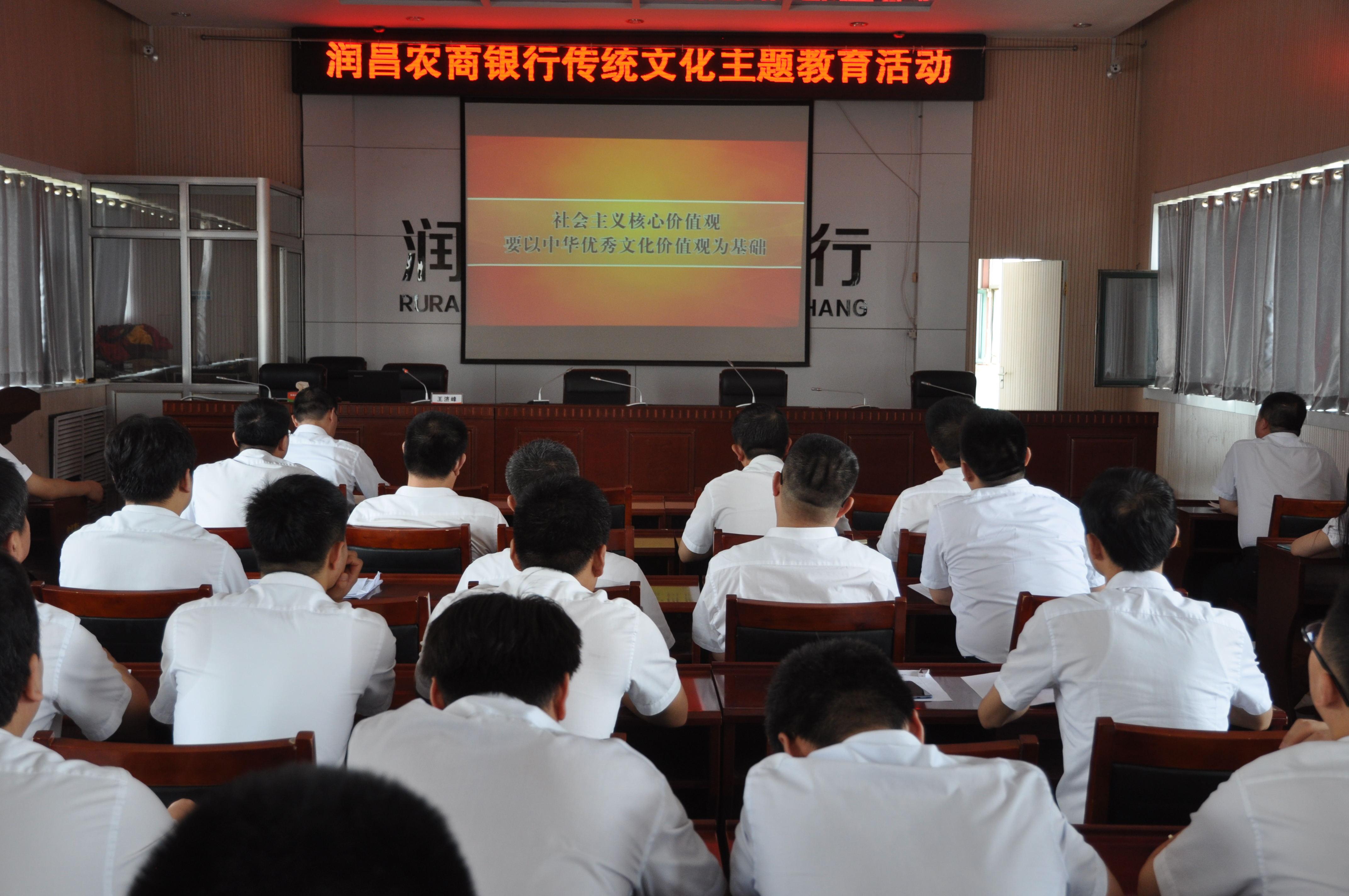 润昌农商银行:举行传统文化主题教育活动_看图王