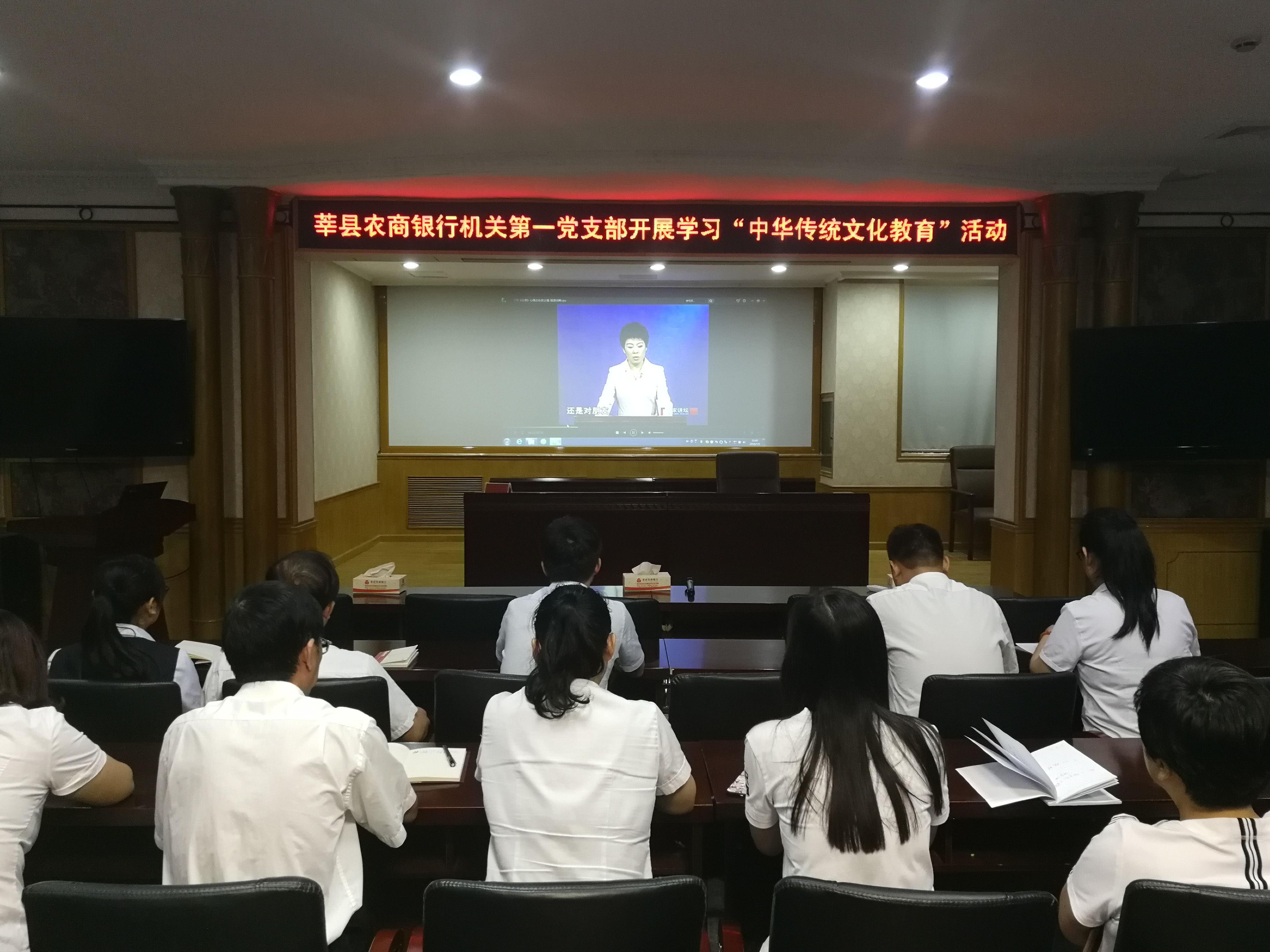 莘县农商银行:组织开展中华传统文化教育活动_看图王