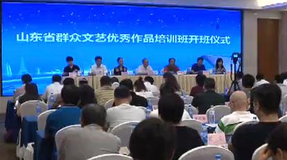 全省群众文艺优秀作品培训班在淄举办 国内文艺专家现场授艺