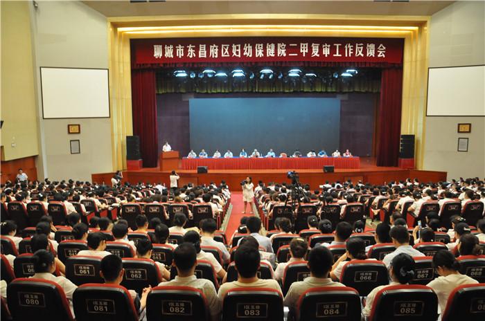 聊城市东昌府区妇幼保健院顺利通过二甲复审