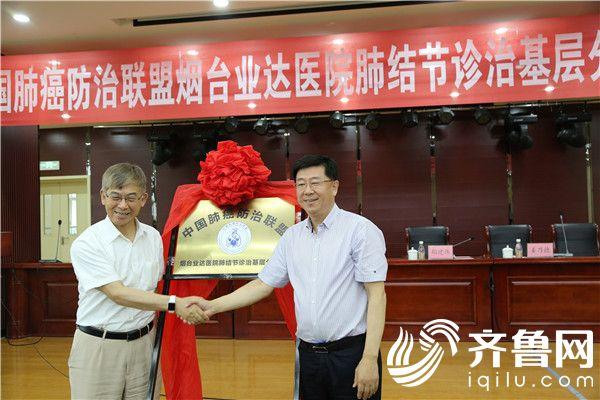 中国肺癌防治联盟肺结节诊治基层分中心落户烟台业达医院
