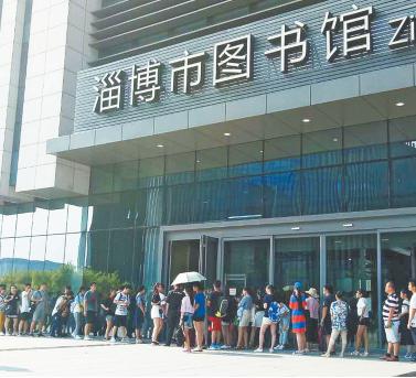 暑假期间淄博图书馆平均每天约接待4100人 学生排长队等候
