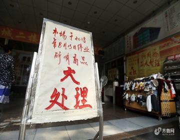"""济南""""老东门""""即将停业改造 商户开始清仓大处理"""