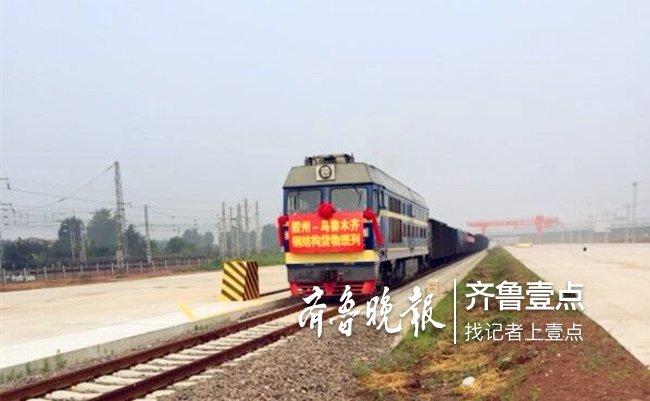 胶州-乌鲁木齐首发班列开行,胶州铁路物流园正式开园