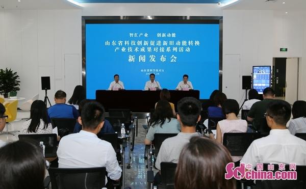 山东科技创新产业技术成果对接系列活动将于8月启动