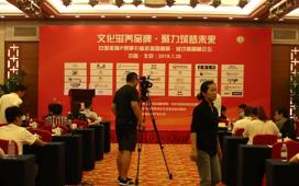 中国体育IP赛事价值挖掘暨鲁能·潍坊杯高峰论坛圆满举行
