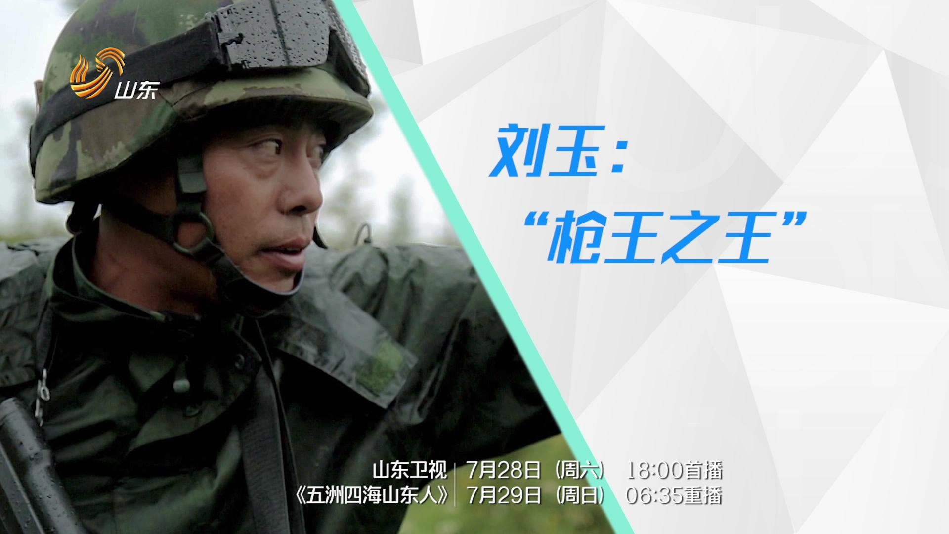 完整版|刘玉:枪王之王