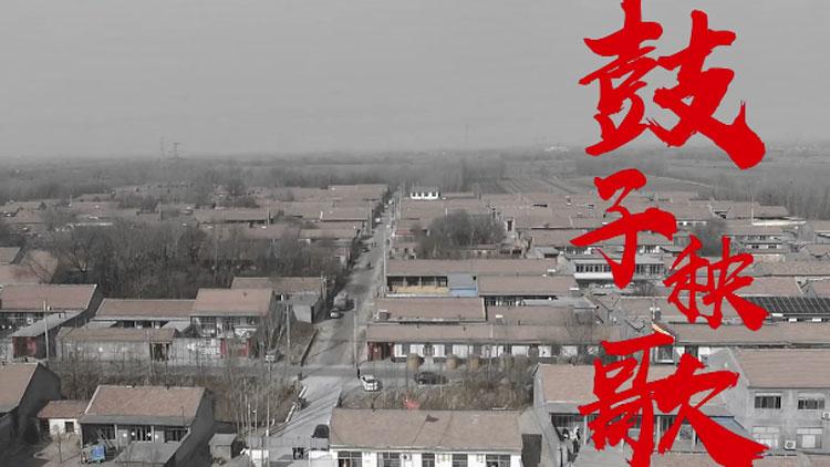 阳信县 鼓子秧歌