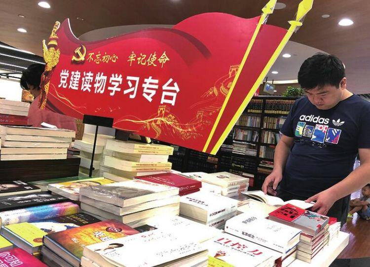 """""""党建""""图书专区亮相"""
