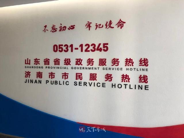 早安济南丨济南即将实施全国第一部关于市民服务热线的法律