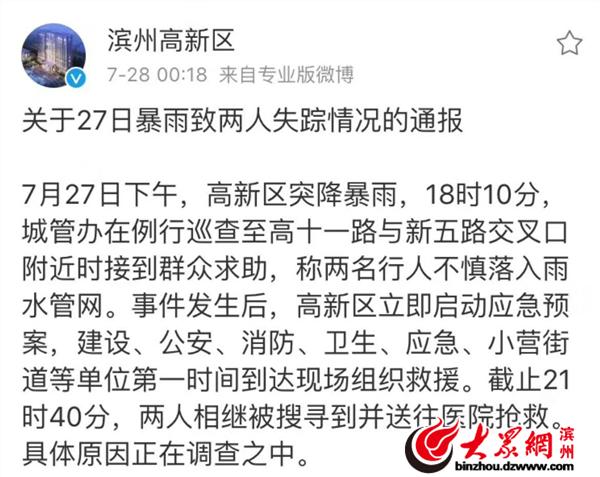 滨州高新区通报27日暴雨致两人失踪情况