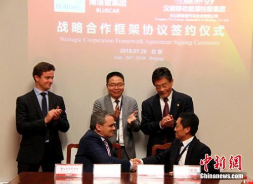 东汉新能源汽车技术有限公司与Bluecar公司签约仪式现场