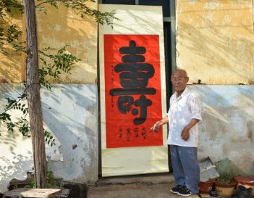 """日照83岁退休教师身高1.3米 写的""""寿""""字比他还高"""
