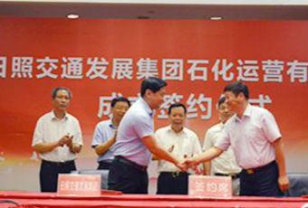 日照交通发展集团石化运营有限公司签约成立