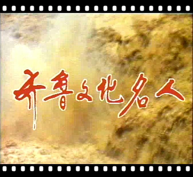 9、12集齐鲁文名人_副本