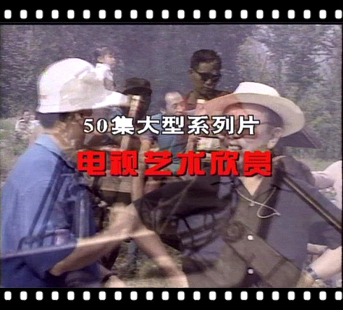 5、50集电视艺术欣赏_副本