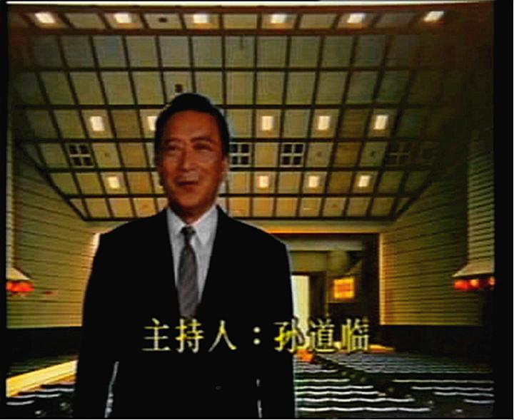 3、52集电影艺术家:孙道临主持_副本