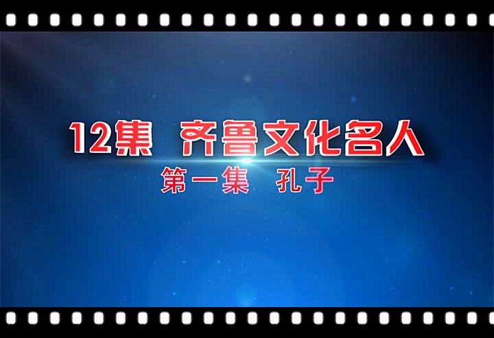 8、12集齐鲁文化名人_副本