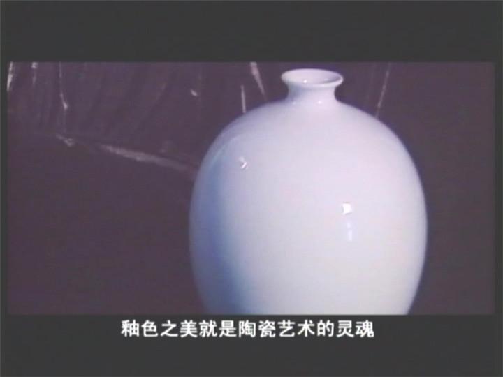 17、陶瓷艺术