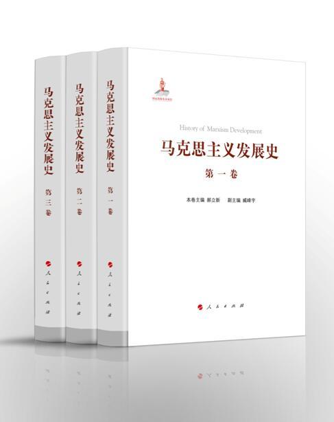 《马克思主义发展史》第一至三卷正式出版