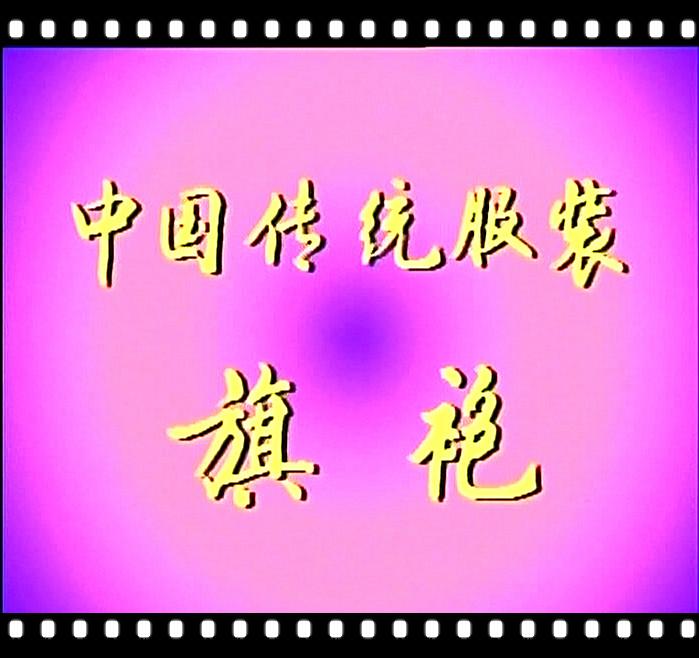 23、中国传统旗袍_副本
