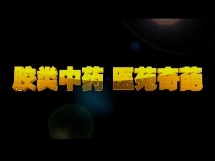 2、专题片《胶类中药艺苑奇葩.》