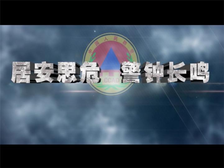 3、专题片《居安思危警钟长鸣》