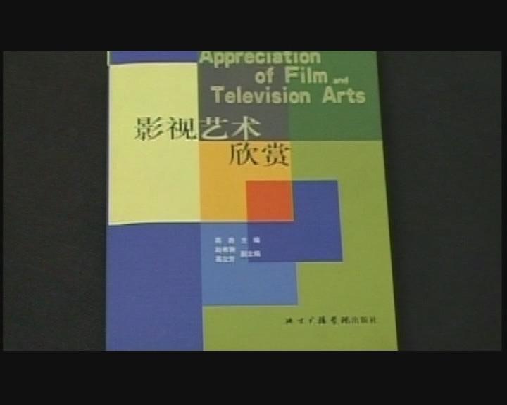 7影视艺术教材