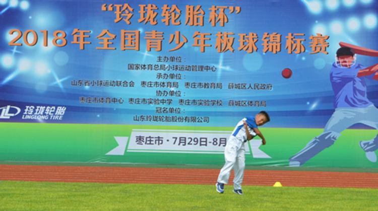 """全国青少年板球锦标赛枣庄收官5冠!山东球队成了""""冠军收割机"""""""