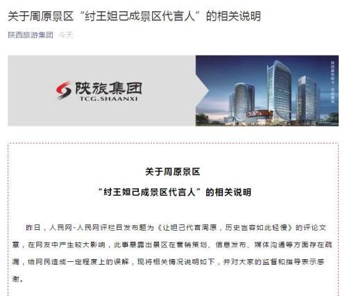 陕旅否认纣王成景区代言人 旅游发展只能靠名人?