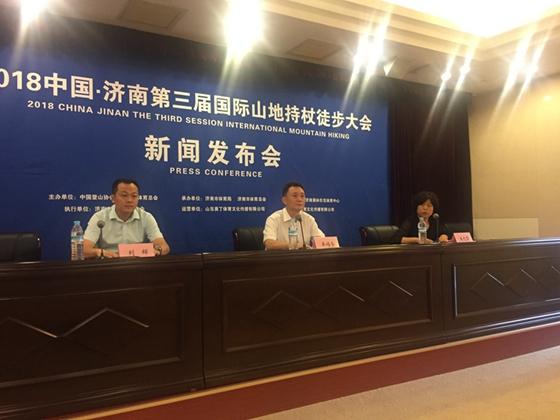 2018中国·济南第三届国际山地持杖徒步大会新闻发布会召开