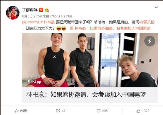 林书豪愿加入中国队?小丁:郭艾伦压力大不大
