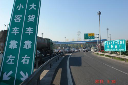 滨莱高速博山北收费站启用别再跑错