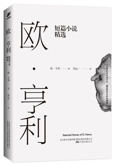 《欧•亨利短篇小说精选》在线阅读