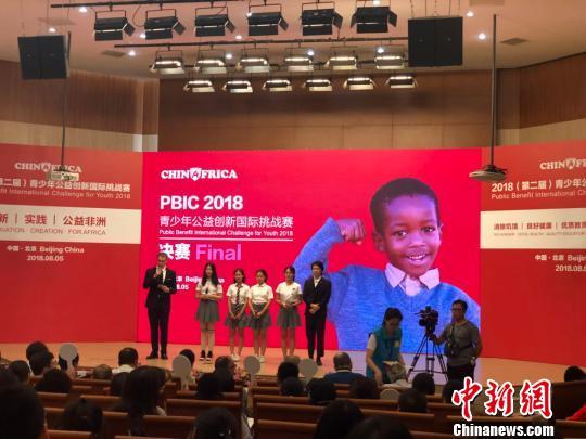 2018(第二届)PBIC青少年公益创新国际挑战赛北京落幕