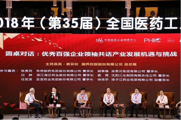 中国医药工业百强榜发布!鲁南制药排名继续前进