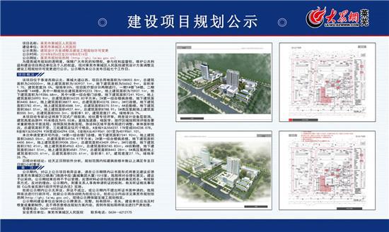 莱城区人民医院建筑设计方案调整 取消下沉式广场
