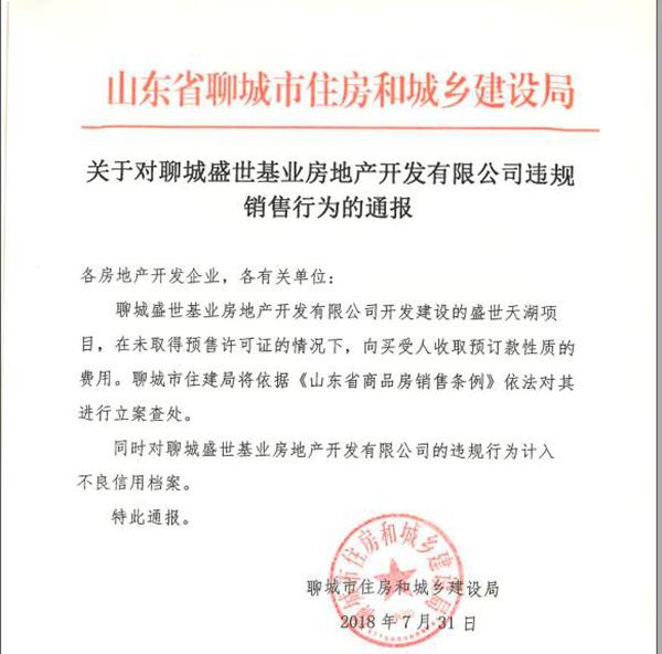 聊城盛世天湖项目违规销售被立案查处