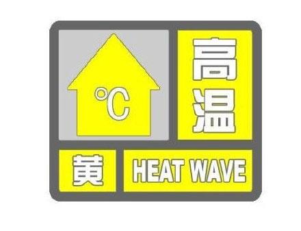 高温来袭!枣庄发布高温黄色预警信号