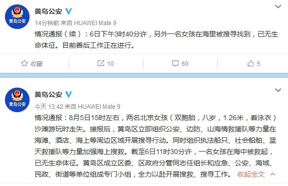 北京双胞胎女孩青岛沙滩失踪 两具遗体均已找到