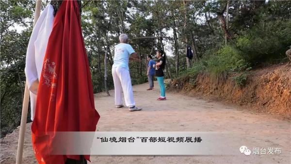 """【""""仙境烟台""""百部短视频展播】—— 螳螂拳迷"""
