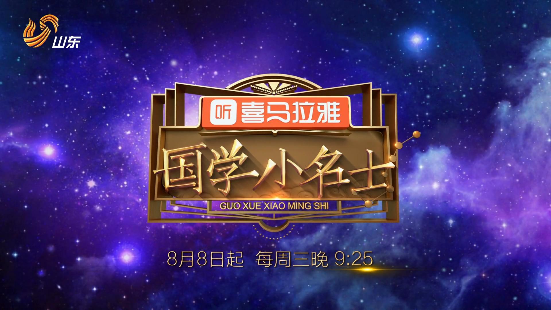 《国学小名士》第二季今晚开播 孔子嫡长孙孔垂长加盟