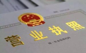 淄博市优化企业开办流程压缩开办时间