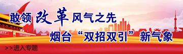 """张术平到开发区福山区调研:靠""""双招双引""""推动高质量发展"""