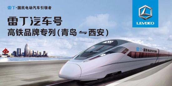 打造交通出行新生态,雷丁汽车号高铁品牌专列今日发车1650