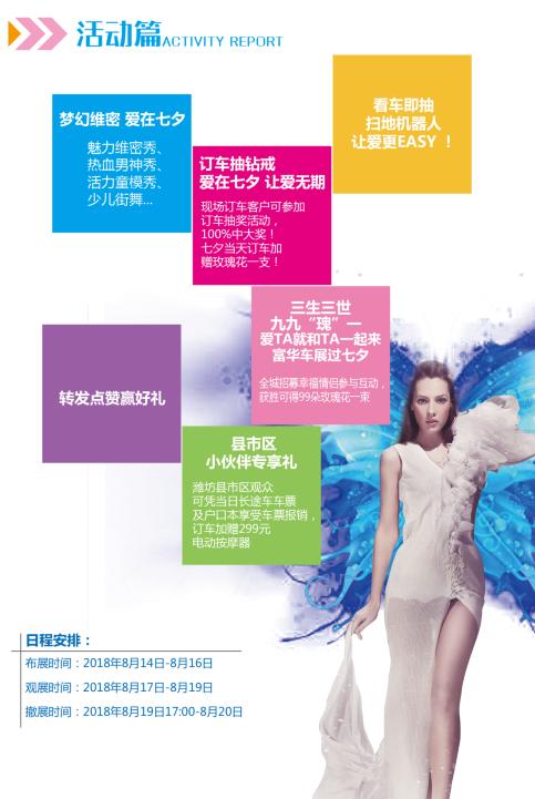2018富华国际车展(夏)1026