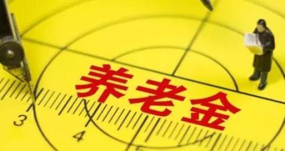 淄博居民基础养老金最低标准提至118元 自2018年1月1日起执行