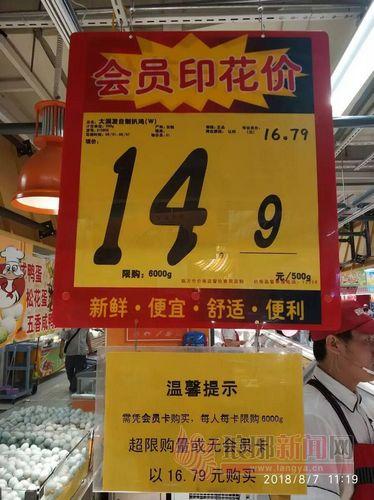 临沂:超市标签价与实际付款价不一?标签是会员价
