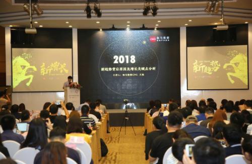 2018中国游戏资本峰会:百余家企业高管出席