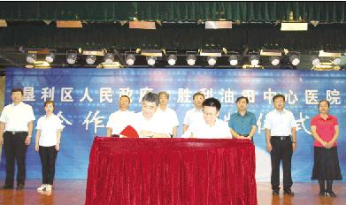 垦利区人民政府与胜利油田中心医院签约合作共建